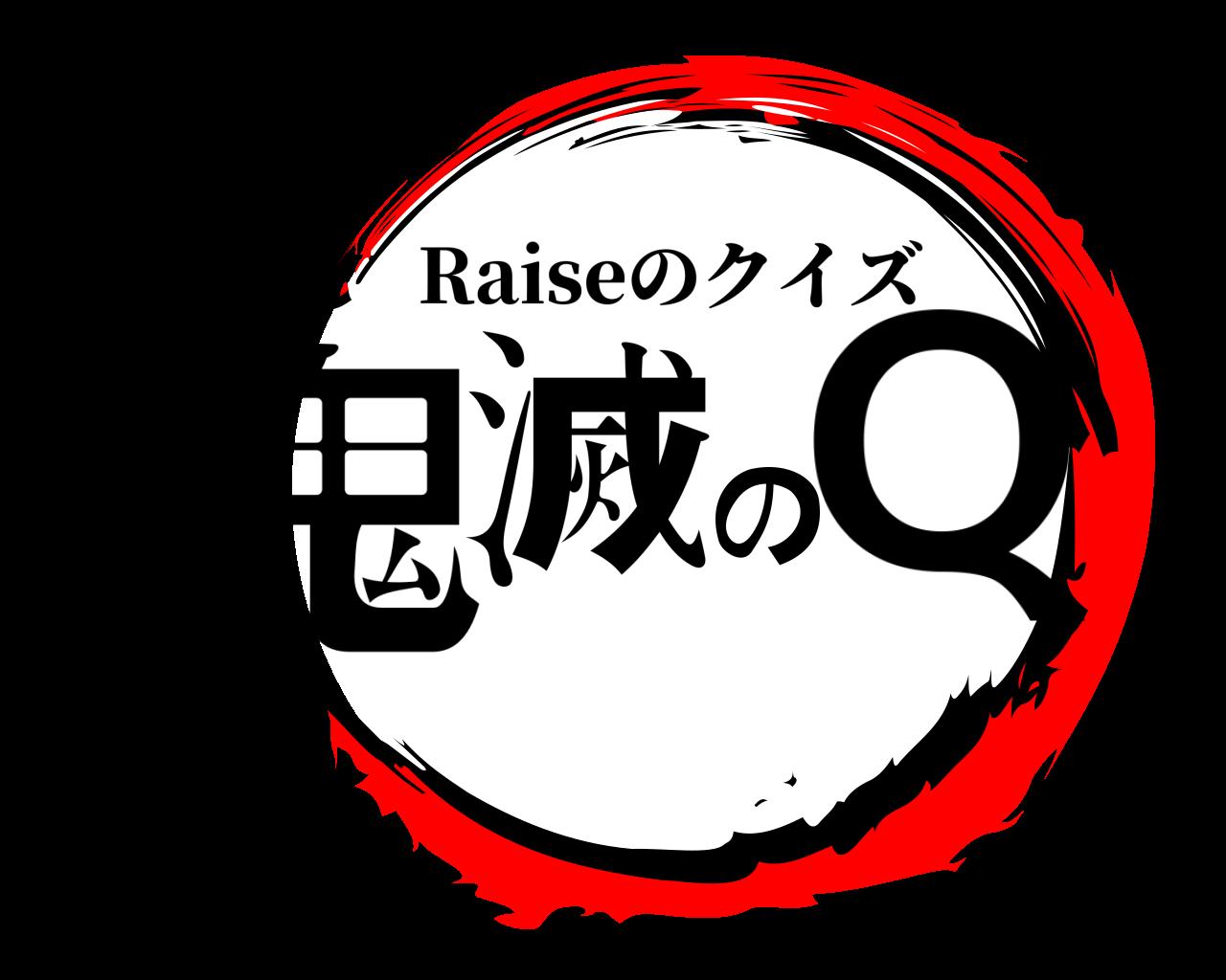 タイトル 鬼 刃 ロゴ の 滅